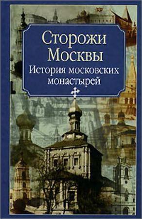 Сторожи Москвы. История московских монастырей