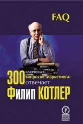 300 ключевых вопросов маркетинга: отвечает Филип Котлер