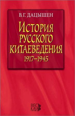 История Русского Китаеведения. 1917-1945