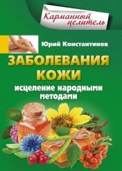 Юрий Константинов - Заболевания кожи. Исцеление народными методами