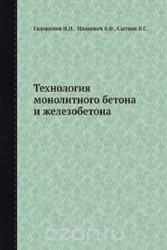 Технология монолитного бетона и железобетона