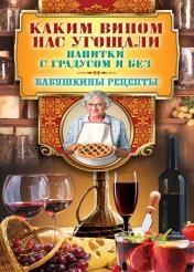 Треер Гера Марксовна - Каким вином нас угощали. Напитки с градусом и без