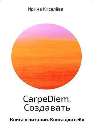 CarpeDiem. Создавать
