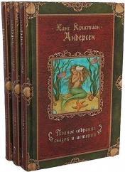 Ганс Христиан Андерсен - Полное собрание сказок и историй в 3 томах