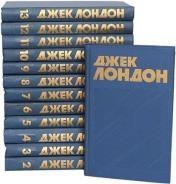 Джек Лондон - Собрание сочинений в 13 томах (Правда)