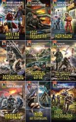 Серия - Абсолютное оружие (572 книги)