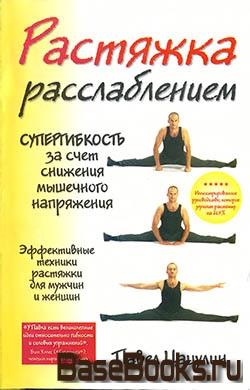 Павел Цацулин - Растяжка расслаблением