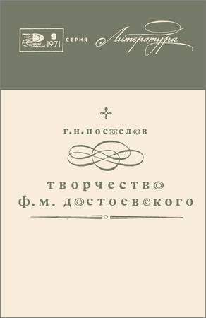 Творчество Ф. М. Достоевского. Новое в жизни, науке, технике