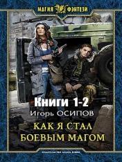 Игорь Осипов - Как я стал боевым магом. Цикл из 2 книг