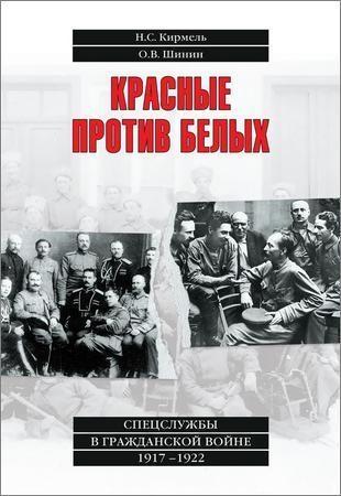 Красные против белых. Спецслужбы в Гражданской войне 1917–1922