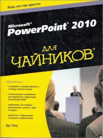 PowerPoint 2010 для чайников