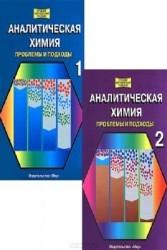 Аналитическая химия. Проблемы и подходы. в 2х томах