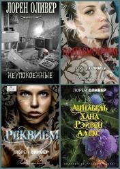 Лорен Оливер - Сборник сочинений (14 книг)