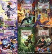 Дмитрий Емец - Школа ныряльщиков (ШНыр) цикл из 9 книг
