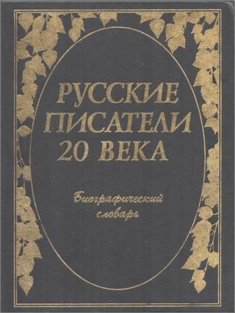 Русские писатели 20 века: Биографический словарь