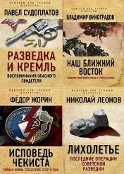 Серия - Мемуары под грифом «секретно» (14 книг)