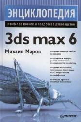 Энциклопедия 3ds Max 6 (+ CD)