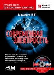 Владимир Михайлов - Лучшая книга для домашнего электрика. Современная электросеть