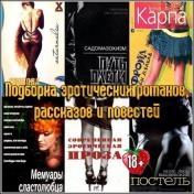 Коллектив авторов - Подборка эротических романов, рассказов и повестей (160 книг)
