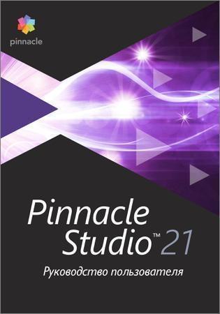 Pinnacle Studio 21. Руководство пользователя