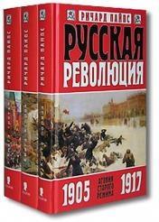 Ричард Пайпс - Русская революция в 3-х томах