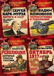 Серия - Революция и мы (6 книг)