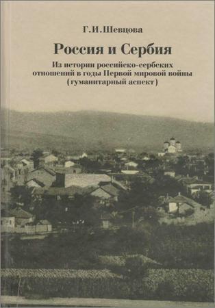 Россия и Сербия. Из истории российско-сербских отношений в годы Первой мировой войны (гуманитарный аспект)