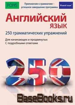 Английский язык. 250 грамматических упражнений