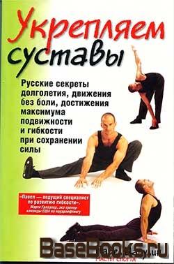 Павел Цацулин - Укрепляем суставы