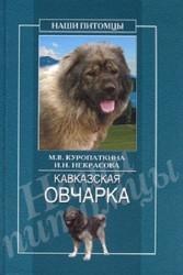 Кавказская овчарка. Все о собаках