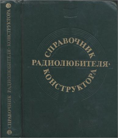 Справочник радиолюбителя-конструктора. Издание 3