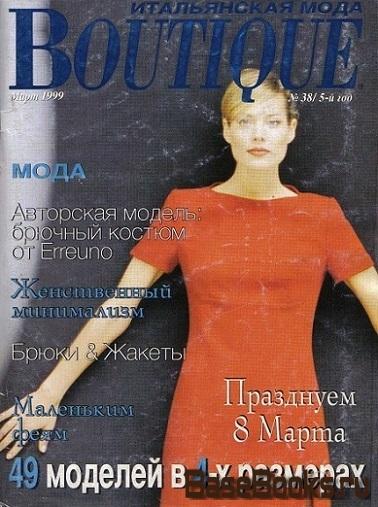 Boutique №3 1999