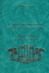 Этимологический словарь современного немецкого языка