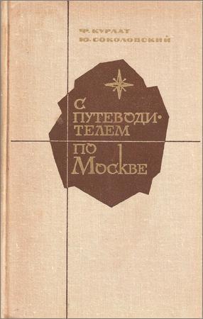 С путеводителем по Москве