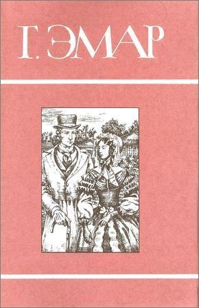 Собрание сочинений в 25 томах. Том 12. Масорка. Росас