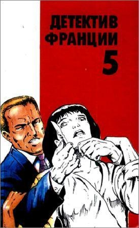 Детектив Франции. Выпуск 5