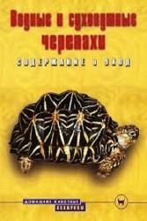 Водные и сухопутные черепахи. Содержание и уход