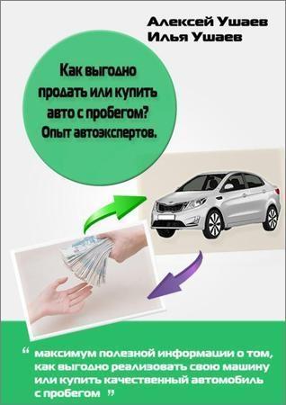 Как выгодно продать или купить авто с пробегом? Опыт автоэкспертов