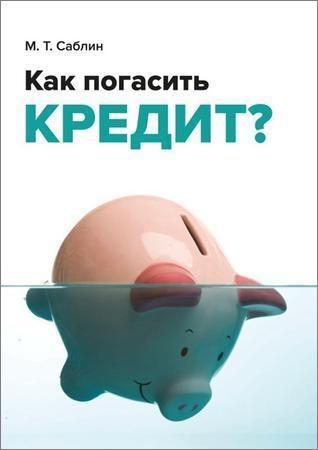 Как погасить кредит? На примере ипотеки