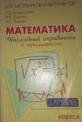 Наглядный справочник по математике с примерами. Для абитуриентов, школьников, учителей