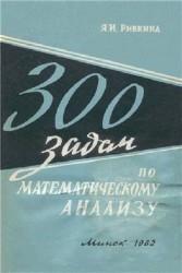 300 задач по математическому анализу