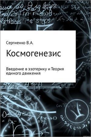 Космогенезис. Введение в эзотерику и Теория единого движения