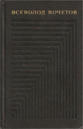 Собрание сочинений в 6 томах. Том 2. Молодость с нами