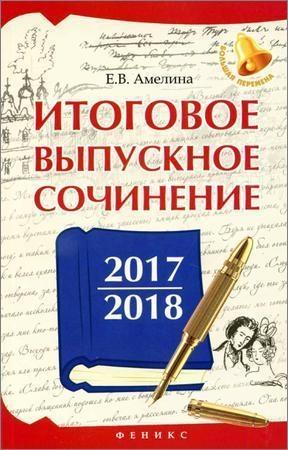 Итоговое выпускное сочинение 2017/2018