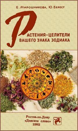 Растения-целители вашего знака Зодиака: Практическое лечебное пособие