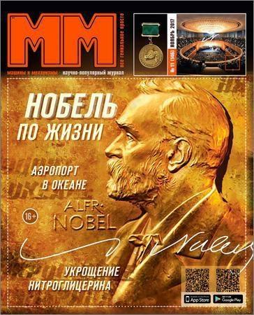 Машины и механизмы №11 2017
