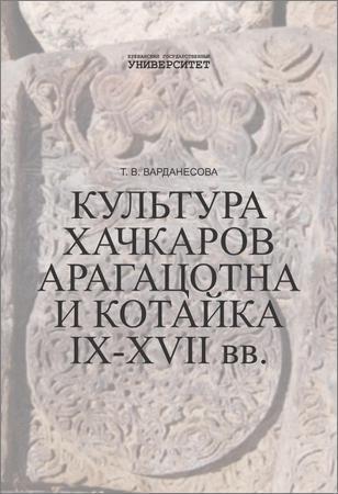 Культура хачкаров IХ-ХVII вв. Арагацотна и Котайка