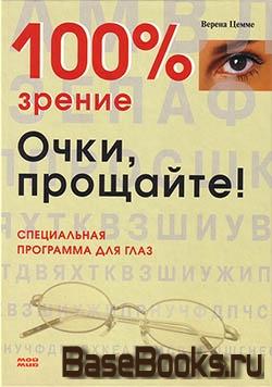 100% зрение. Очки, прощайте! Специальная программа для глаз