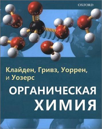 Органическая химия. В 3-х томах