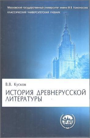 История древнерусской литературы